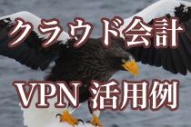 クラウド会計VPN
