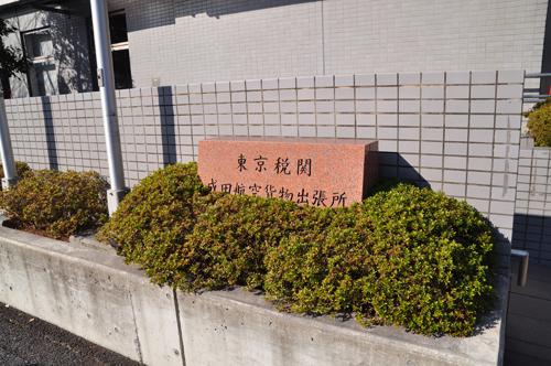 東京税関成田航空貨物出張所
