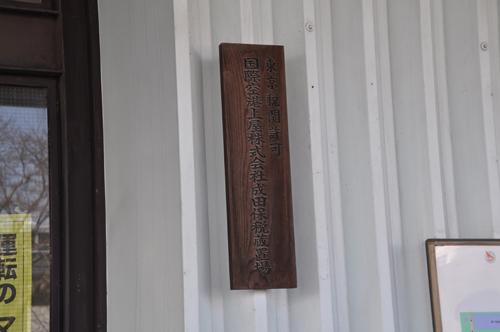 国際空港上屋株式会社成田保税蔵置場