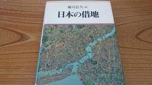 日本の借地