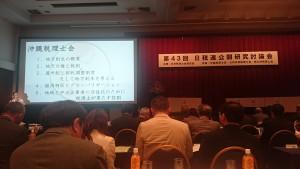 沖縄:日税連公開研究討論会