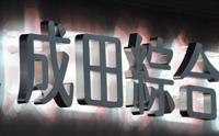 成田 税理士