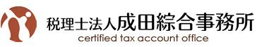 税理士法人 成田綜合事務所【HOME】