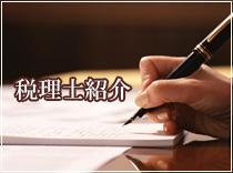税理士紹介